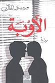 Warda Abd al-Malik - al-Awba - couverture